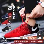 スニーカー メンズ 靴 ランニングシューズ ウォーキング 紳士 男女兼用 オシャレ 送料無料