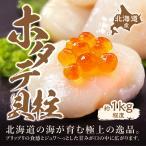 最安値に挑戦中 北海道産 ホタテ 貝柱 刺身 1kg 訳あり グルメ お買得 まとめ買い 海鮮 ほたて 帆立