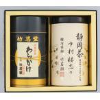 送料無料 銘茶詰合せ T-40(わらかけ90g・駿河茶師撰煎茶90g)
