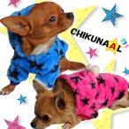 【在庫処分大特価!】犬の服 犬の服安い 可愛い ボア 星 スター パーカー 防寒着 チワワ ブルー ピンク ボンボン付き S M