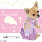 【在庫処分大特価!】犬服 犬の服 ふりふり かわいい レース ワンピース ワンピ 刺繍 紫 パープル S チワワ 小型犬