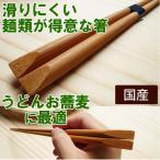 箸 長め 国産 日本製/スス竹天削ぎ箸24cm 滑りにくい