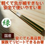 箸 国産竹 日本製 安い廉価/かすり箸(濃い緑) 送料280円