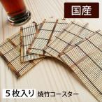 清涼竹製コースター5枚セット(焼竹) 【店舗備品/キッチン雑貨】