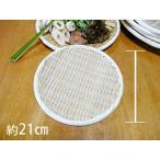 平たい竹盆ざる(21cm)2人用 お鍋の具材トレー 野菜 果物の水切りざるとして
