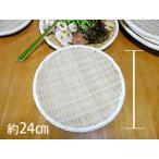 平たい竹盆ざる(24cm)2人用 お鍋の具材トレー 野菜 果物の水切りざるとして