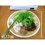 平たい竹盆ざる(27cm)2人から3人用 お鍋の食材トレー 野菜 果物の水切りざるとして