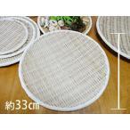 平たい竹盆ざる(33cm)4人以上大判 お鍋の食材トレー 野菜 果物の水切りざるとして