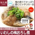 いわし 和食 煮物 手作り 健康 惣菜