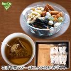 有機ごぼう茶&オーガニックおかきセット (ごぼう茶ティーバッグ、おかき30g×4種) 鹿児島県産 有機栽培ごぼう あられ ギフト お茶菓子
