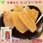 かごしまほしいも(紅はるか)120g×2P 計240g (メール便送料無料) 鹿児島県産 有機さつまいも 有機栽培 化学肥料・農薬不使用 無添加 干し芋 干しいも 無農薬