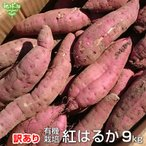(訳あり)紅はるか 9kg 有機栽培 鹿児島県産 宮崎県産 訳アリ B品 土付き さつまいも サツマイモ からいも べにはるか 国産 無農薬 オーガニック