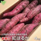 (訳あり)紅はるか 4kg 農薬・化学肥料不使用 鹿児島県産 宮崎県産 訳アリ わけあり B品 土付き さつまいも サツマイモ べにはるか 国産 無農薬 自宅用
