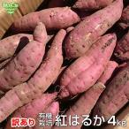 【訳あり】紅はるか 4kg 有機栽培 鹿児島県産 宮崎県