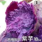 (残りわずか)紫芋 18kg 有機栽培 鹿児島県産 宮崎県産 土付き 紫いも パープルスイートロード ナカムラサキ むらさきいも さつまいも 国産 無農薬