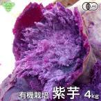 再入荷 紫芋 4kg 有機栽培 鹿児島県産 宮崎県産 土付き 紫いも パープルスイートロード ナカムラサキ むらさきいも さつまいも 国産 無農薬