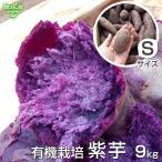 紫芋 9kg Sサイズ 有機栽培 鹿児島県産 宮崎県産 土付き 紫いも 小さいサイズ パープルスイートロード むらさきいも 国産 無農薬 organic 1個100g未満