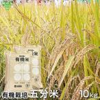 有機五分米 10kg 令和2年産 2020年産 鹿児島県 有機栽培 有機JAS認証 化学肥料・農薬・除草剤不使用 5分付き 五分精米 5分米 5分搗き 10キロ