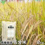 有機五分米 2kg 令和元年産 2019年産 鹿児島県 有機栽培 有機JAS認証 化学肥料・農薬・除草剤不使用 お試し おためし 五分精米 5分米 送料無料