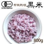 有機黒米 800g(メール便送料無料)有機JAS 有機米 無農薬 有機栽培 雑穀米 古代米 玄米 無添加 国産 くろごめ くろま  い 紫黒米 紫米(代引不可)