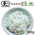 有機緑米 800g(メール便送料無料)有機JAS 有機米 無農薬 有機栽培 雑穀米 古代米 玄米 無添加 無着色 国産 みどりごめ(代引不可)