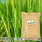 無洗米 一分搗き米 18kg 鹿児島県産 2019年産 有機米使用 化学肥料・農薬・除草剤・防腐剤不使用 むせんまい 一部付き 一分米 玄米 時短 送料無料