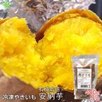 焼き芋 冷凍 安納芋 400g×5袋 鹿児島県産 有機栽培 さつま芋 金の蜜芋 蜜芋 やきいも 離乳食 ベビーフード