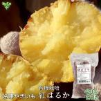冷凍やきいも 有機紅はるか 400g×20袋 鹿児島県産 有機栽培 焼き芋 やきいも さつまいも べにはるか 時短 離乳食 冷凍便 送料無料 まとめ買い 業務用