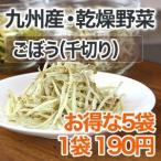 乾燥野菜 ごぼう 千切り 5個セット 国産野菜  保存野菜