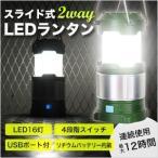 LEDランタン LEDランタン/2way 防災 充電式 スライド式 スマホ充電器 大容量4400mA 停電 -ライト -ロウソク -スタンド