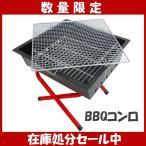 バーベキューコンロ バーベキューコンロ/BBQコンロ バーベキュー (グリル コンロ)