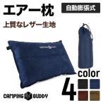 枕 枕/エアーピロ エアピロー 自動膨張式 エアー枕 旅行 車中泊 アウトドア キャンプ CAMPING BUDDY
