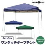 ワンタッチタープテント 3m×3m アウトドア イベント ワンタッチテント 屋外用 タープテント CAMPING BUDDY
