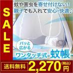 蚊帳 蚊帳/ワンタッチ式 かや ムカデ対策