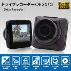 ドライブレコーダー 駐車監視 高画質 Full HD 超小型 軽量 録画中ステッカー ドラレコ 常時録画 車載カメラ おすすめ 取付簡単 1年保証