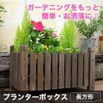 プランターボックス 長方形 プランターカバー ガーデニング ガーデン ベランダ