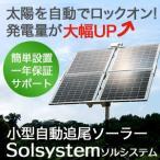 ソーラーパネル 太陽光パネル 太陽光発電 自動追尾システム 自家発電 家庭用