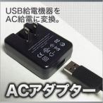USB AC 変換 アダプター コンセント プラグ