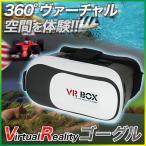 VRゴーグル 3D 動画 スマフォ ヘッドセット メガ...