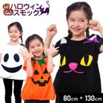 ハロウィン コスプレ 衣装 子供 ベビー キッズ 仮装 ジャックオーランタン かぼちゃ 黒猫 おばけ スモック Tシャツ コスチューム なりきり 男の子 女の子
