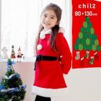 サンタ サンタクロース コスプレ コスチューム ジャケット ベビー服 子供服 キッズ クリスマス 衣装 仮装 なりきり 女の子 トップス