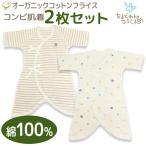 新生児 肌着 セット ベビー 赤ちゃん フライス コンビ肌着 オーガニックコットン 綿100% 2枚セット 外縫い SANDRADEE