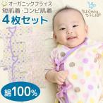 新生児 肌着 セット ベビー服 赤ちゃん コンビ肌着 短肌着 4枚 オーガニック コットン フライス ドット 小花柄 外縫い 女の子 肌着 通年