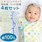 新生児 肌着 セット ベビー服 赤ちゃん コンビ肌着 短肌着 4枚 オーガニック コットン フライス ドット マリンボーダー柄 外縫い 男の子 通年