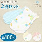 ベビー 新生児 赤ちゃん ミトン 手袋 2組セット SANDRADEE 出産準備