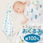 おくるみ モスリン コットン ベビー 新生児 赤ちゃん 授乳ケープ ガーゼ タオル ケット やわらか 綿100% くるま柄 男の子 新生児用品 SANDRADEE 通年