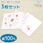 ショッピングガーゼ ガーゼハンカチ 日本製 国産 ベビー 新生児 赤ちゃん 3枚組 セット ピンク 綿 100% SANDRADEE 出産準備 34×34cm