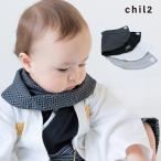 男児フォーマル用リバーシブルスタイ(よだれかけ)