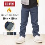 送料無料 エドウイン エドウィン EDWIN キッズ ベビー 子供服 パンツ ズボン 裏起毛 裏シャギー 保暖 あったか 男の子 女の子 ボトムス