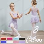 キッズ  ダンスウェア バレエ レオタード 子供 ジュニア バレエレオタード レース 演出 チュール 袖なし 女の子 ガールズ ワンピース 練習着